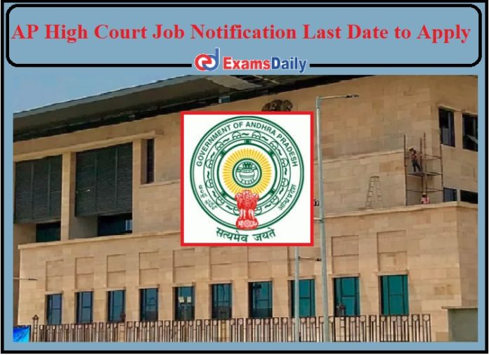 AP High Court Job Notification Last Date to Apply- Check Details of Civil Judge!!!