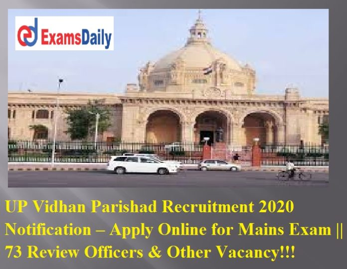 UP Vidhan Parishad Recruitment 2020 Notification – Apply Online for Mains Exam 73 Review Officers & Other Vacancy!!!