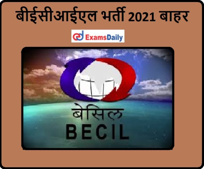 BECIL Recruitment 2021 Announced - Apply Online !!!