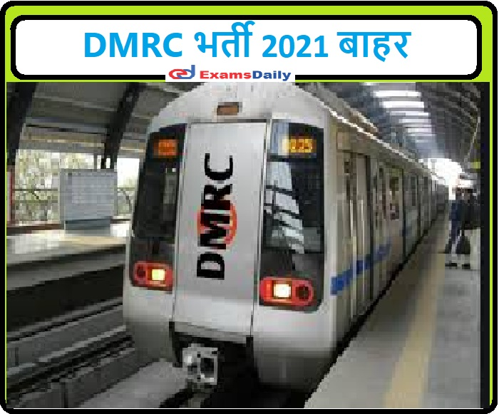 DMRC Recruitment 2021 Out - Salary - 2,00, 000 / - !!