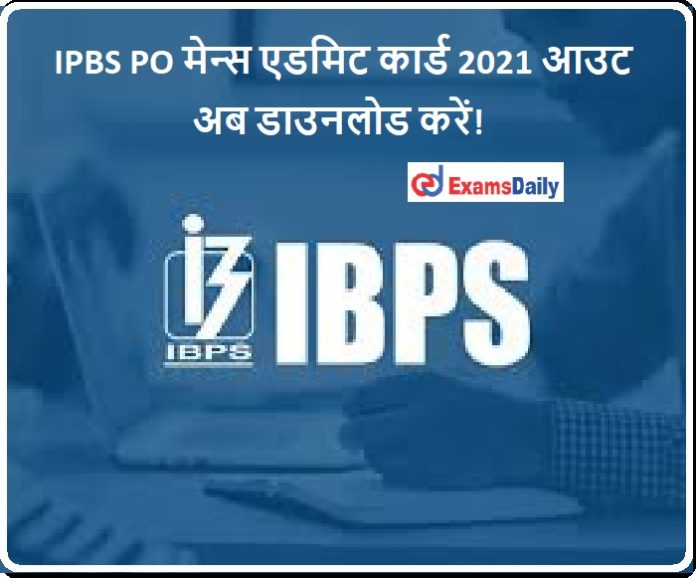 IBPS PO MAINS ADMIT CARD