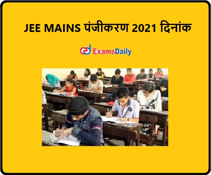 JEE EXAM APPLY DATE EXTENTED
