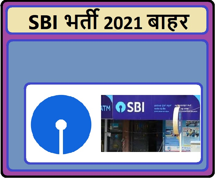 SBI Recruitment 2021 out - Apply for Manager here !!!