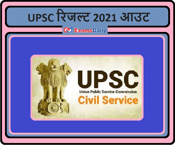 UPSC Result 2021 Out - Section Officer / Stenographer Selection List