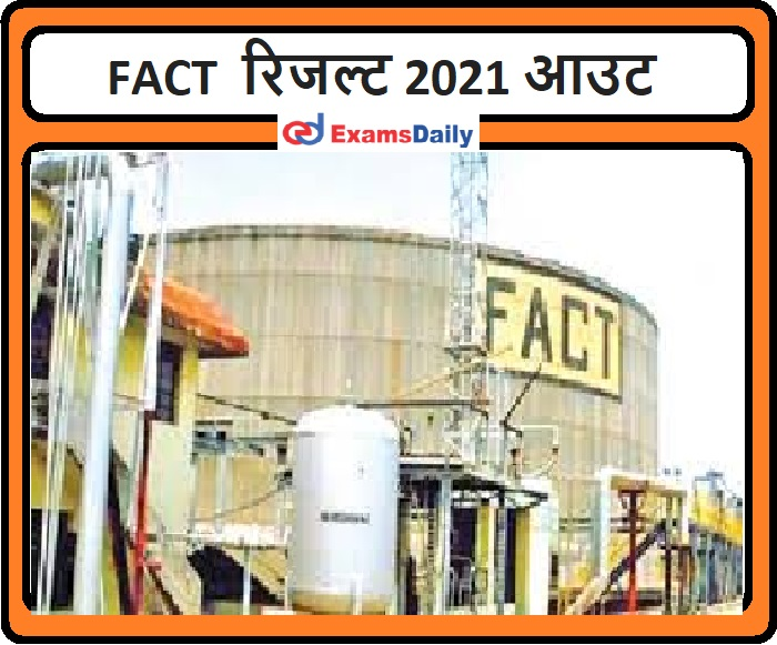 FACT Result 2021 Out - For Engineers and Security Officers Post !!!