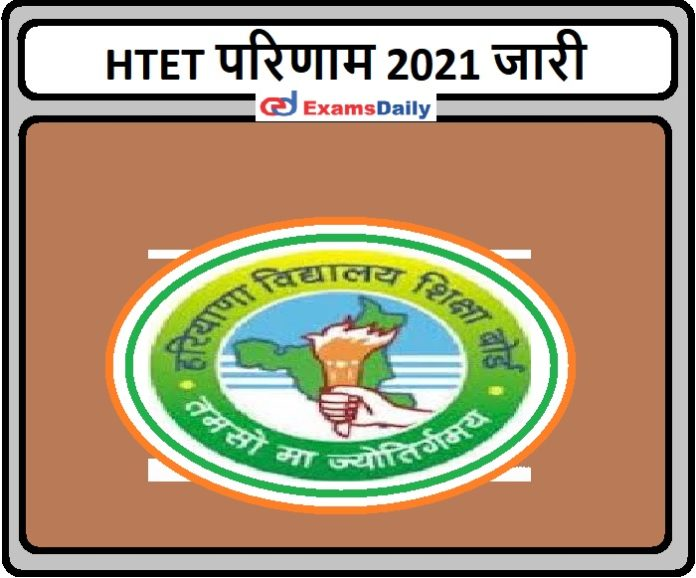 HTET Results 2021 Released - Download Here Directly !!!