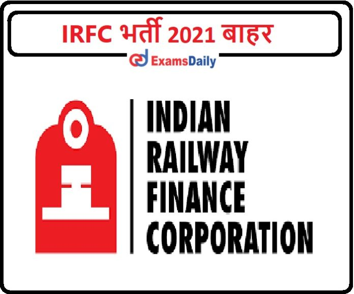 IRFC Recruitment 2021 Out - Opportunity for Degree Graduates !!