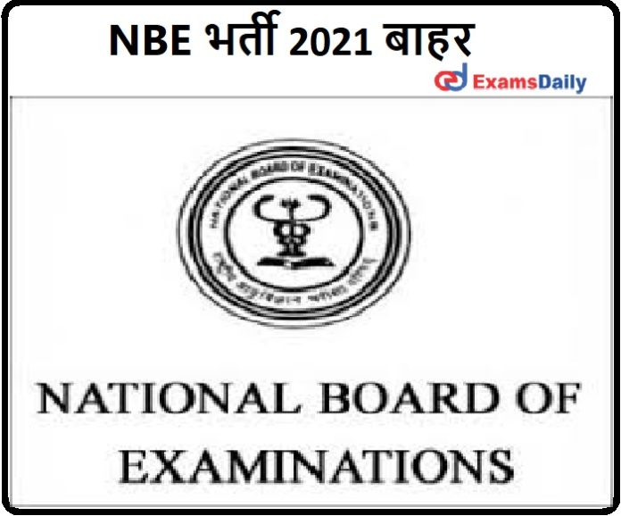 NBE Recruitment 2021 out - Work at a salary of 1 Lakh !!! Apply for Assistant Director here !!!