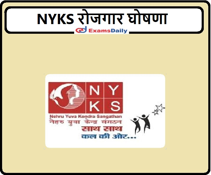 NYKS Recruitment 2021 - For the post of Deputy Director