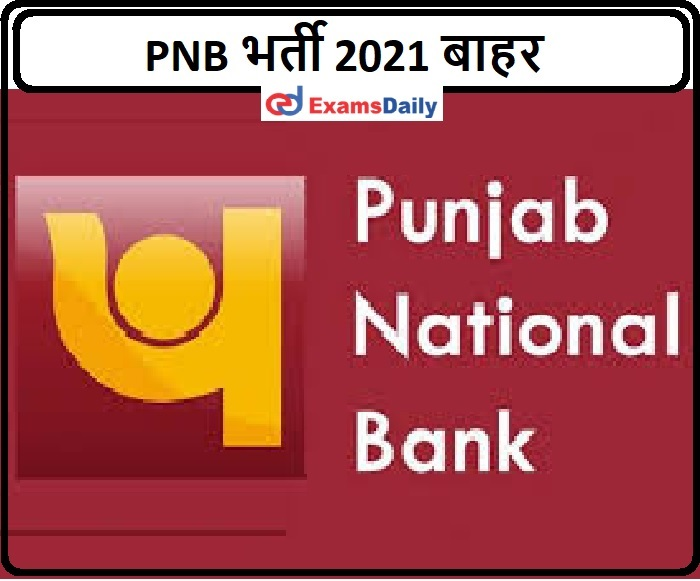PNB Recruitment 2021 Out - Apply for Vacancies !!!