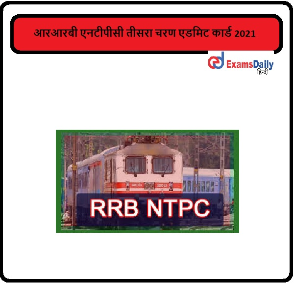 RRB NTPC 3rd Stage Admit Card 2021 - Download Exam Date and City Link.