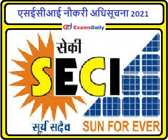 seci recruitment notification 2021 out