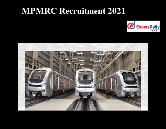 MPMRC Recruitment 2021 OUT –GM, AM & other post